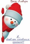 """Обложка книги """"Я объявляю снеговикам протест!!! """""""