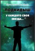 """Обложка книги """"""""Подкидыш-5"""""""""""