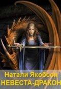 """Обложка книги """"Невеста-дракон"""""""