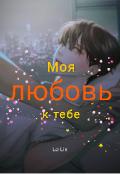 """Обложка книги """"Моя любовь к тебе"""""""