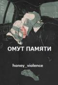 """Обложка книги """"Омут памяти"""""""