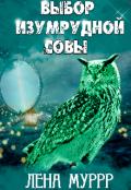 """Обложка книги """"Выбор изумрудной совы. Часть 2"""""""