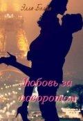 """Обложка книги """"Любовь за поворотом"""""""