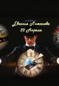 "Обложка книги ""22 апреля"""
