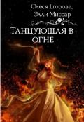 """Обложка книги """"Танцующая в огне"""""""