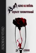 """Обложка книги """"Анализ на любовь. Результат положительный"""""""
