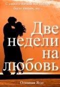 """Обложка книги """"Две недели на любовь"""""""