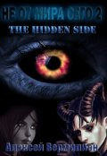 "Обложка книги ""Не от мира сего 2. The Hidden Side"""