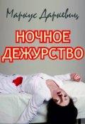 "Обложка книги ""Ночное дежурство"""