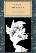 """Обложка книги """"Лиса-невеста"""""""