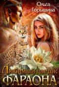"""Обложка книги """"Любимый цветок фараона"""""""