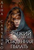 """Обложка книги """"Рыжий дракон: Рождённая пылать"""""""
