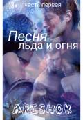 """Обложка книги """"Песня льда и огня"""""""