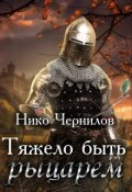 """Обложка книги """"Тяжело быть рыцарем."""""""