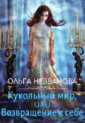 """Обложка книги """"Кукольный мир или Возвращение к себе """""""