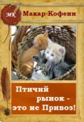 """Обложка книги """"Птичий рынок - это не Привоз!"""""""