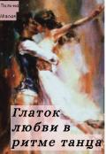 """Обложка книги """"Глаток любви в ритме танца"""""""