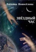 """Обложка книги """"Звёздный час"""""""