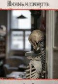 """Обложка книги """"Жизнь и смерть"""""""