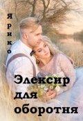 """Обложка книги """"Элексир для оборотня"""""""