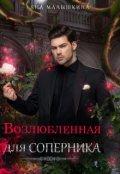"""Обложка книги """"♡ Возлюбленная для соперника ♡"""""""