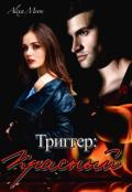 """Обложка книги """"Триггер: Красный """""""