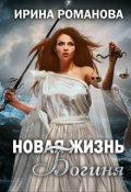 """Обложка книги """"Новая жизнь. Богиня"""""""