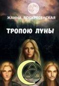 """Обложка книги """"Тропою луны"""""""