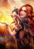 """Обложка книги """"(не)везучая Алая или невеста ледяного дракона 2"""""""