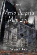 """Обложка книги """"Место Встречи Мир 270. Том 1"""""""