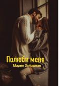"""Обложка книги """"Полюби меня."""""""