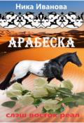 "Обложка книги ""Арабеска"""