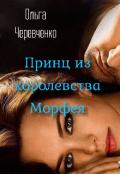 """Обложка книги """"Принц из королевства Морфея"""""""