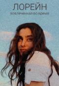 """Обложка книги """"Лорейн. Вовлеченная во время"""""""