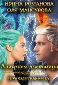 """Обложка книги """"Лазурная драконица - Прародительница."""""""