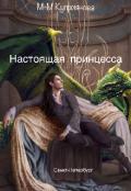 """Обложка книги """"Настоящая принцесса"""""""
