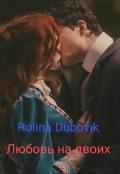 """Обложка книги """"Любовь на двоих"""""""