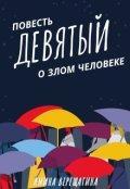 """Обложка книги """"Девятый"""""""