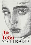 """Обложка книги """"До Тебя"""""""