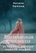 "Обложка книги ""Земляничная принцесса"""