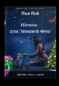 """Обложка книги """"Щенок для Зимней Феи"""""""