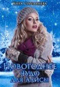"""Обложка книги """"Новогоднее чудо для Алисы """""""