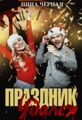 """Обложка книги """"Праздник удался"""""""