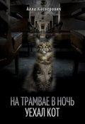 "Обложка книги ""На трамвае в ночь уехал кот"""