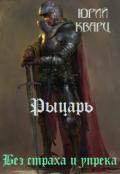 """Обложка книги """"Рыцарь """""""