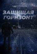"""Обложка книги """"Защищая горизонт"""""""