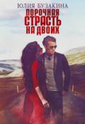 """Обложка книги """"Порочная страсть на двоих"""""""