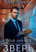 """Обложка книги """"Мой препод – зверь"""""""