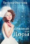 """Обложка книги """"Суженый для Доры"""""""