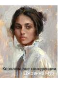 """Обложка книги """"Королева вне конкуренции"""""""